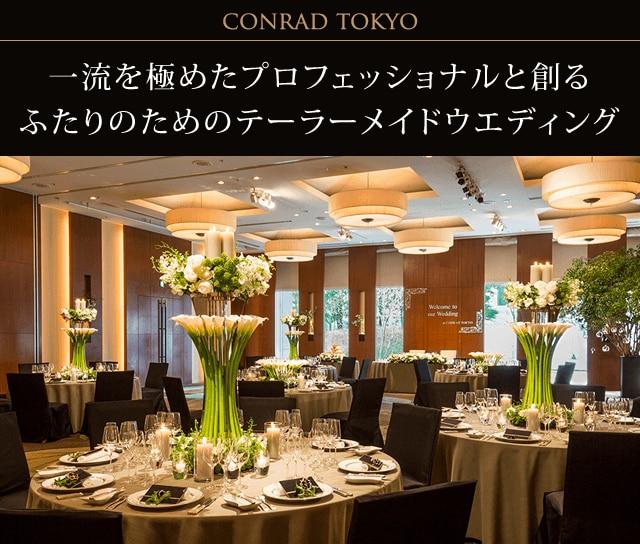 conrad tokyo 一流を極めたプロフェッショナルと創る ふたりのためのテーラーメイドウエディング