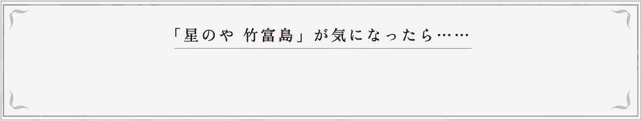 「星のや 竹富島」 が気になったら……
