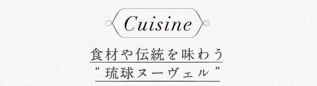 "Cuisine 食材や伝統を味わう""琉球ヌーヴェル"""