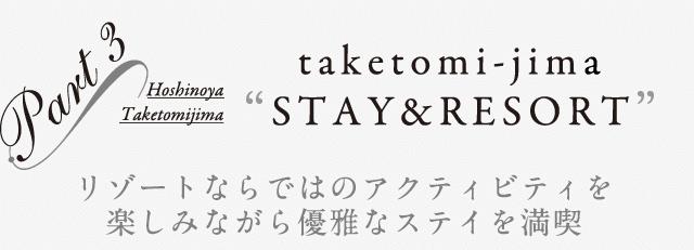 """Part3 taketomi-jima """"STAY&RESORT"""" リゾートならではのアクティビティを楽しみながら優雅なステイを満喫"""