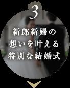 新郎新婦の想いを叶える特別な結婚式