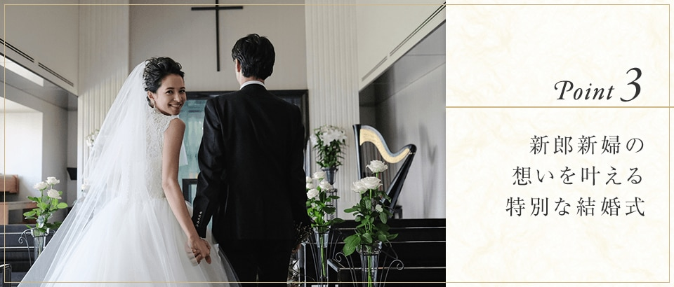 point3 新郎新婦の想いを叶える特別な結婚式