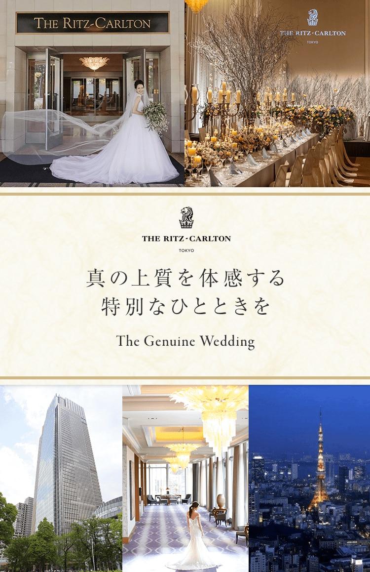 真の上質を体感する特別なひとときを The Genuine Wedding