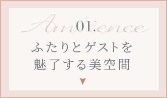 Ambience 01. ふたりとゲストを魅了する美空間