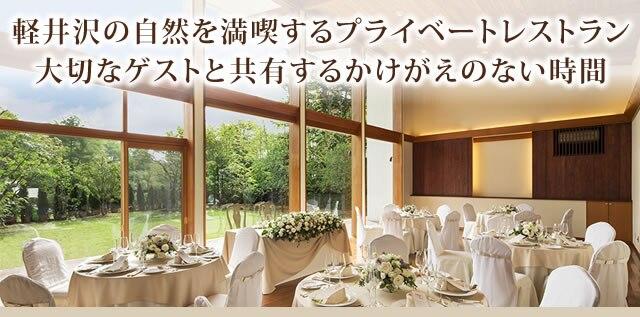 軽井沢の自然を満喫するプライベートレストラン大切なゲストと共有するかけがえのない時間