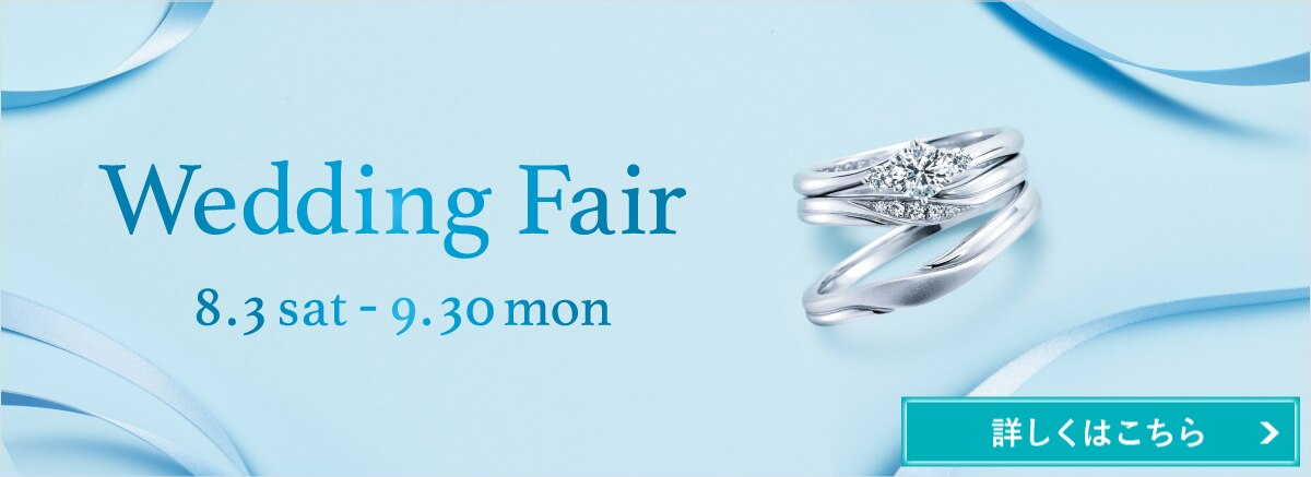 Wedding Fair 2019
