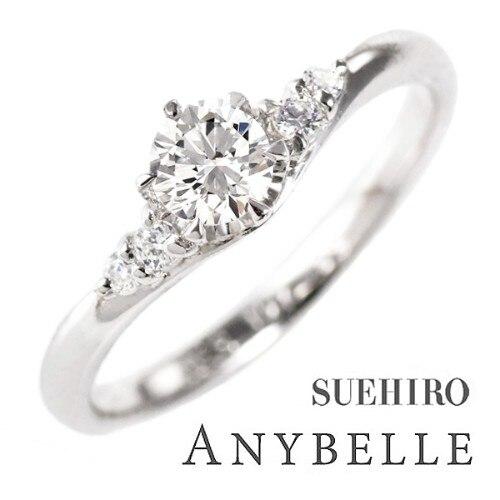 c6482df867 【SUEHIRO(スエヒロ)】0.3カラット ANYBELLE プラチナ ダイヤモンドリング 婚約指輪スエヒロ0.3カラット ANYBELLE  プラチナ ダイヤモンドリング 婚約指輪
