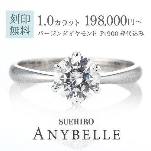 89193b8b33 【SUEHIRO(スエヒロ)】1カラット ANYBELLE プラチナ ダイヤモンドリング 婚約指輪スエヒロ1カラット ANYBELLE プラチナ  ダイヤモンドリング 婚約指輪