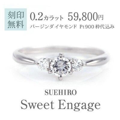 bcb75c6166 ... カラット Sweet Engage プラチナ ダイヤモンドリング 婚約指輪. SUEHIRO(スエヒロ)の商品一覧に戻る.  H125-050013¥59800 ...