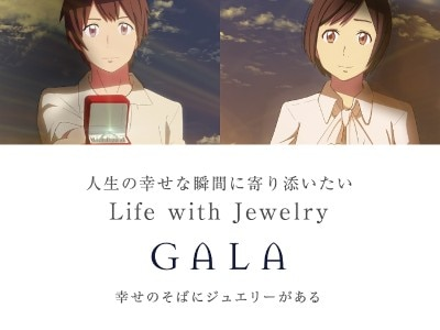 GALA ~ Life with Jewelry ~