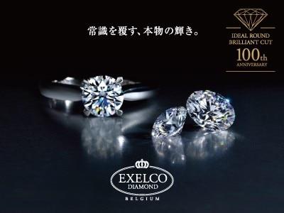 エクセルコ ダイヤモンド|カット誕生100周年